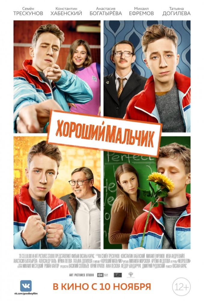 Кино уз скачать 2016.