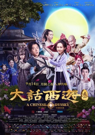 a chinese odyssey part iii 2016